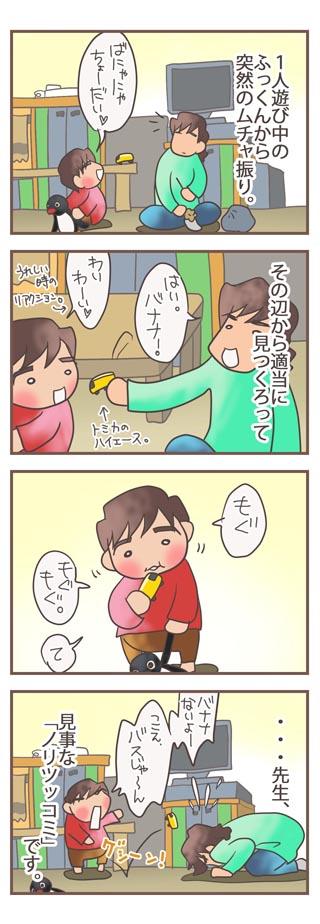 noritukkomi00_a.jpg