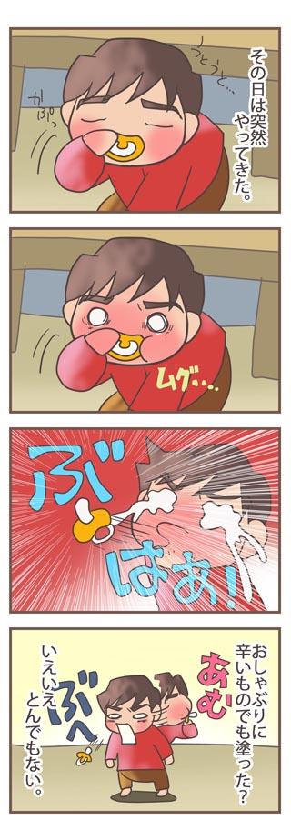 osyabu02_a.jpg