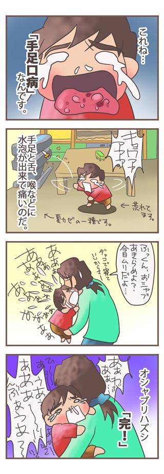 osyabu02_b.jpg