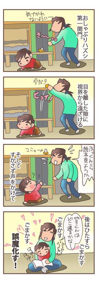 osyabuhazusi00_a.jpg
