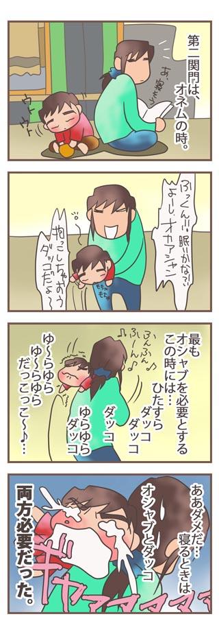 osyabuhazusi01_b.jpg
