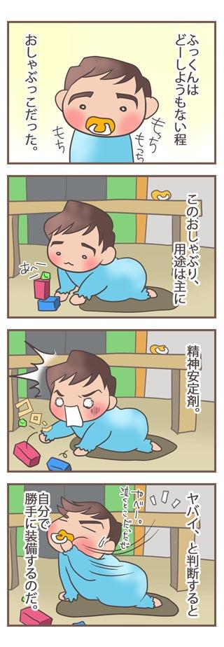 osyabukko00_a.jpg