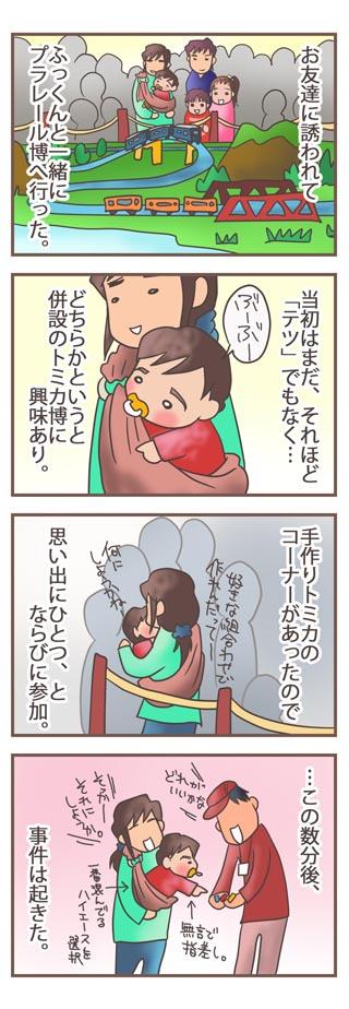 osyabukko01_a.jpg