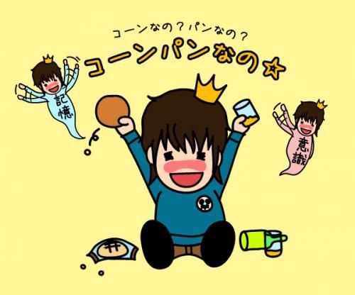 ko-npan_kira.jpg