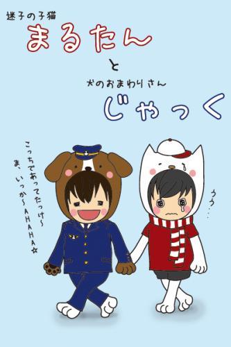 maigo_kira.jpg