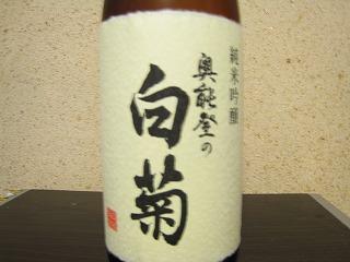 奥能登の白菊03