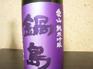 鍋島愛山02