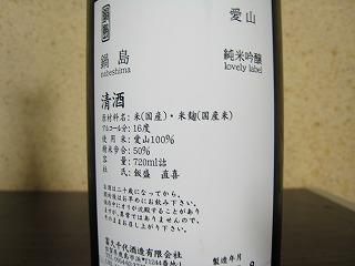 鍋島愛山01