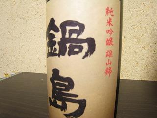 鍋島_雄山錦02