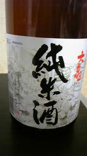 taikan_junmai