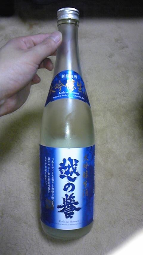 koshinohomare01