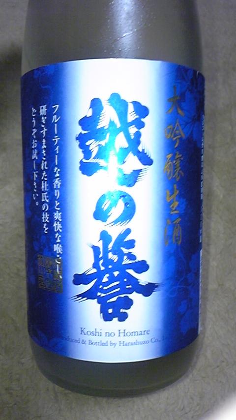 koshinohomare02