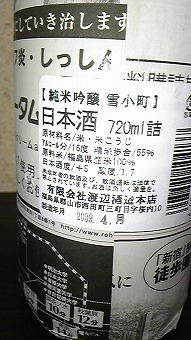 yukikomachi
