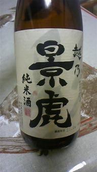 koshinokagetora01