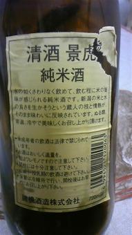 koshinokagetora02