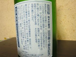 出羽桜01