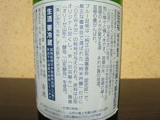 出羽桜02
