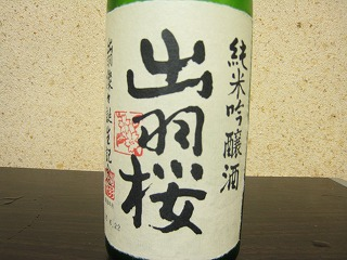 出羽桜04