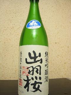 出羽桜05