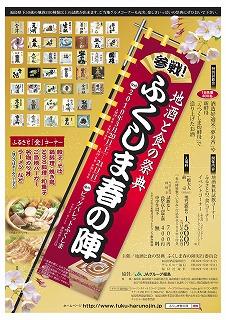 fukushima_harunojin01