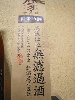 加茂錦03
