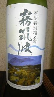 霧筑波03