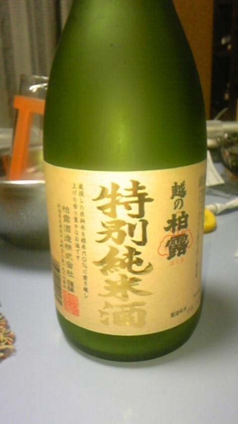 越の柏露特別純米