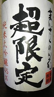 mansaku_chogentei02