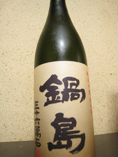 鍋島_雄山錦01