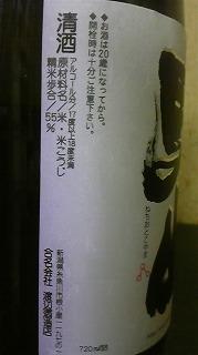根知男山3