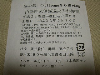 妙の華チャレ90_01