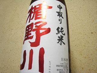 楯野川02