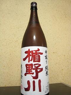 楯野川03