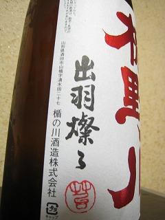 楯野川04