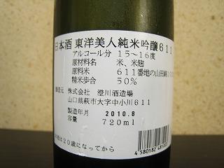 東洋美人02
