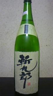 斬九郎02