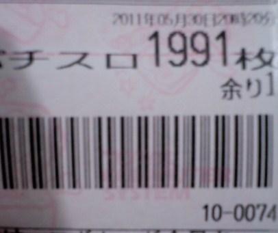 2011.5.30 真実の翼記録 1991枚