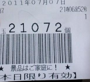 2011.7.7 アクエリオン転翅篇 記録 21072個