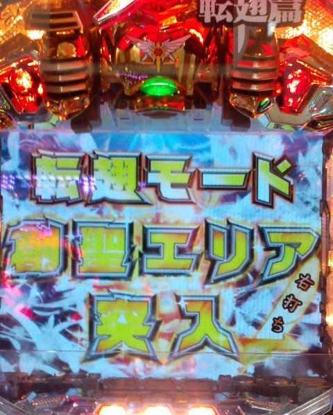 2011.7.15 創聖エリア突入