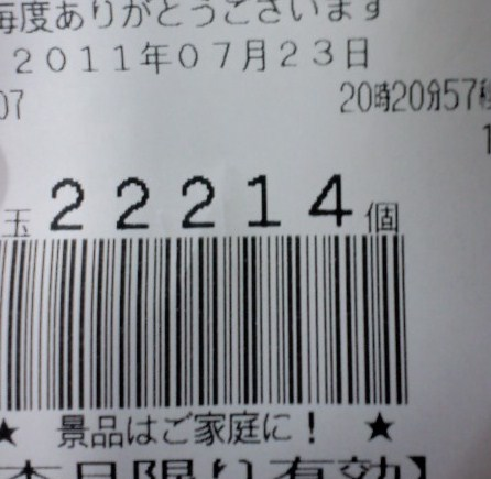 2011.7.23 カイジ2記録 22214個