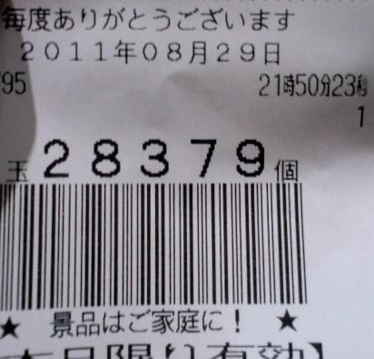 2011.8.29 福音ライト記録 28379個