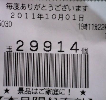 2011.10.1 さよなら銀河鉄道999 29914個 記録