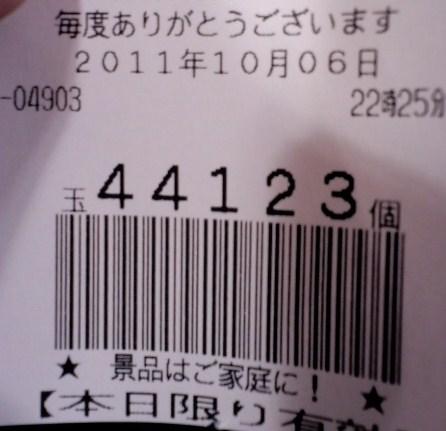 2011.10.6 リング呪いの7日間 記録 44123個