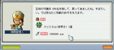 MapleStory 2010-07-29 01-23-00-14