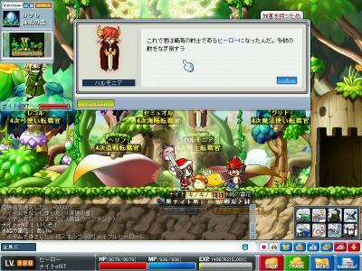 MapleStory 2009-12-23 09-46-55-01