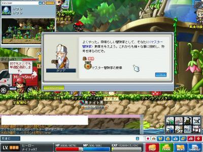 MapleStory 2009-12-23 10-00-13-71