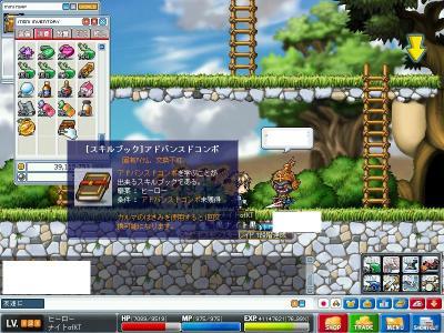 MapleStory 2010-08-26 20-47-42-07