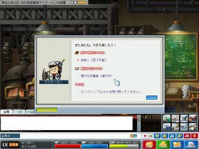 MapleStory 2010-10-06 16-45-33-62