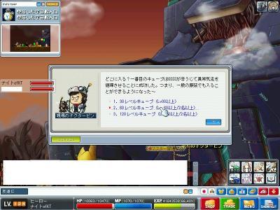 MapleStory 2010-10-13 22-02-28-48