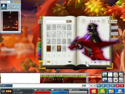 MapleStory 2010-11-23 13-30-09-20